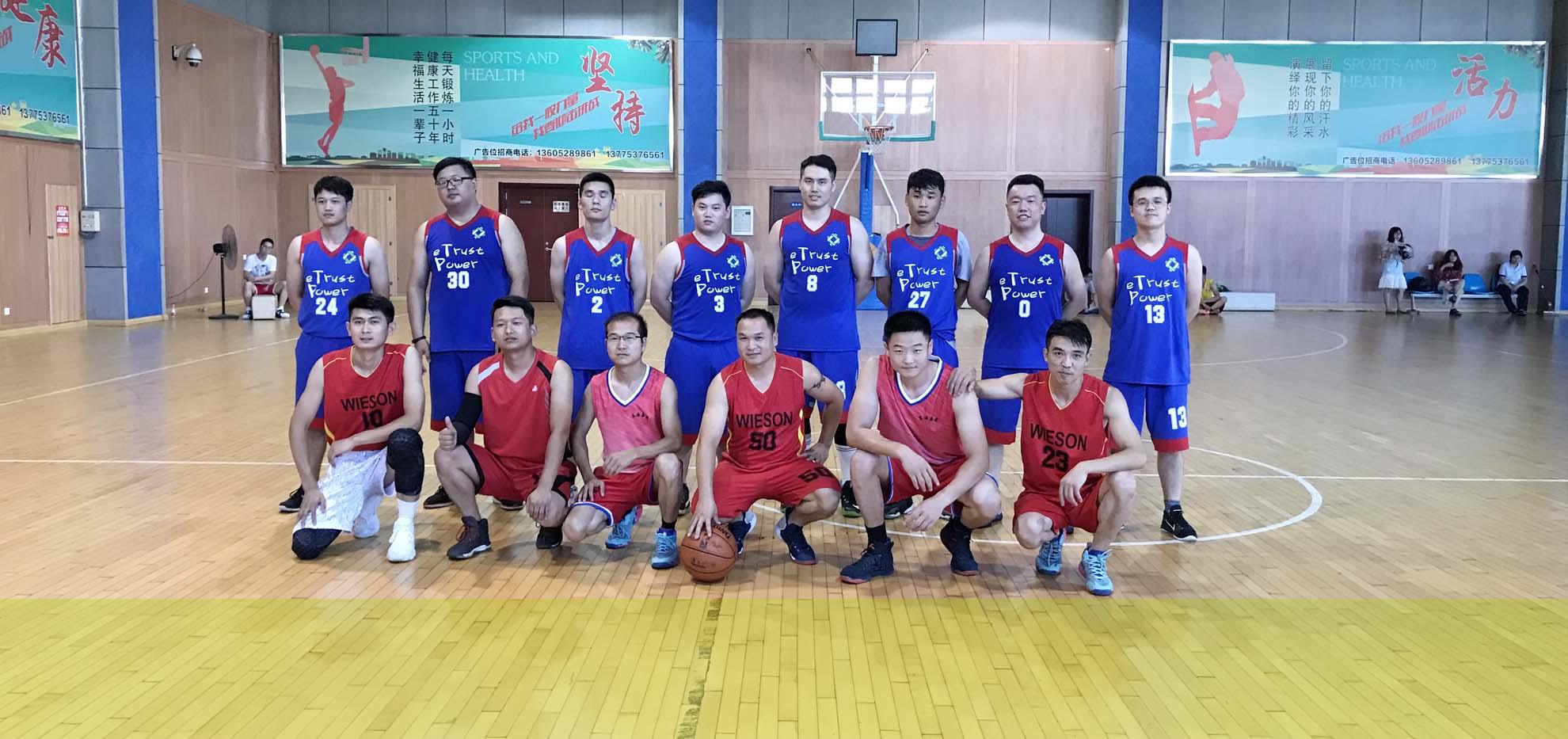 举手投足传递你我信任,团结拼搏彰显企业精神---首届篮球联谊赛